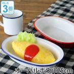 オーバルボウル 25cm レトロモーダ 洋食器 樹脂製 同色3個セット 日本製 ( 皿 ボウル 食器 電子レンジ対応 食洗機対応 )