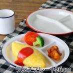 ランチプレート 26cm レトロモーダ 洋食器 樹脂製 日本製 ( 食器 お皿 大皿 皿 電子レンジ対応 食洗機対応 )