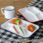 スクエアランチプレート 26cm レトロモーダ 洋食器 樹脂製 日本製 ( 皿 食器 器 お皿 電子レンジ対応 食洗機対応 )