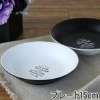 プレート 15cm ルパ 洋食器 合成漆器 ( 電子レンジ対応 お皿 食洗機対応 食器 皿 器 平皿 )