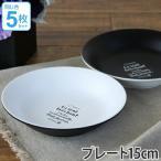プレート 15cm ルパ 洋食器 合成漆器 同色5枚セット ( 電子レンジ対応 お皿 食洗機対応 食器 皿 器 平皿 )