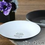 プレート 21cm ルパ 洋食器 合成漆器 ( 電子レンジ対応 お皿 食洗機対応 食器 皿 器 平皿 )