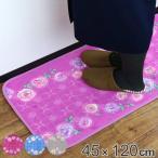 キッチンマット 120 45×120cm 洗える 滑り止め インテリアマット ロイヤルコレクション チェルシー ( キッチン マット 120cm カーペット )