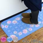 キッチンマット 180 45×180cm 洗える 滑り止め インテリアマット ロイヤルコレクション チェルシー ( キッチン マット 180cm カーペット )