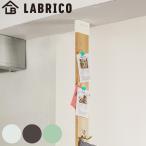アジャスター LABRICO ラブリコ DIY パーツ 1×4材 棚 ラック 同色1セット ( 突っ張り 壁面収納 パーティション 1×4 アジャスター )