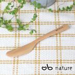 バターナイフ nature ナチュレ 木製バターナイフ おしゃべりビストロ ( バターカッター バター用ナイフ カトラリー )