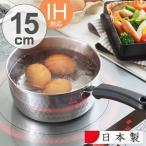 雪平鍋 味壱 IH対応 ステンレス雪平鍋 15cm ( ガス火対応 行平鍋 片手鍋 )
