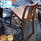 ダイニングチェア 2脚セット 天然木 クーパス 座面高45cm ( 椅子 イス いす チェア チェアー )