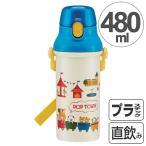 水筒 子供 POP TOWN 直飲みプラワンタッチボトル 480ml キャラクター ( 軽量 プラスチック 子供用水筒 )
