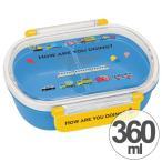 お弁当箱 小判型 Beingアクティブ 360ml 子供用 ( 弁当箱 ランチボックス プラスチック )