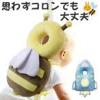 ヘッドガード せおってクッション ベビーヘッドガード 赤ちゃん ベビー用品 ( 転ぶ 頭 ベビー ヘッド ガード ミツバチ ロケット )