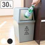 ショッピングごみ箱 ゴミ箱 分別 積み重ねゴミ箱 スリム 30リットル ( ごみ箱 ふた付き ダストボックス スタッキング )