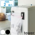 山崎実業 マグネット洗濯ネットハンガー タワー ブラック 3622