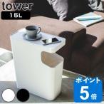 ゴミ箱 ダストボックス&サイドテーブル タワー tower ( ごみ箱 ふた付き 15L スリム タワーシリーズ )