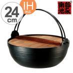 囲炉裏鍋 南部鉄 割烹 丸鍋 24cm 木蓋付き IH対応 (