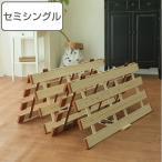 ショッピングすのこ すのこベッド 薄型 折りたたみ すのこマット 桐製 軽量タイプ 4つ折れ式 セミシングル ( スノコベッド スノコマット 桐 すのこ  )