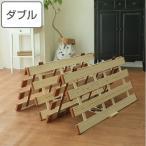 ショッピングすのこ すのこベッド 薄型 折りたたみ すのこマット 桐製 軽量タイプ 4つ折れ式 ダブル ( スノコベッド スノコマット 桐 すのこ  )