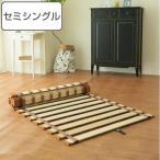ショッピングすのこ すのこベッド 薄型 ロール式 すのこマット 桐製 軽量タイプ セミシングル  ( スノコベッド スノコマット 桐 すのこ  )