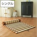 ショッピングすのこ すのこベッド 薄型 ロール式 すのこマット 桐製 軽量タイプ シングル  ( スノコベッド スノコマット 桐 すのこ  )