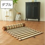 ショッピングすのこ すのこベッド 薄型 ロール式 すのこマット 桐製 軽量タイプ ダブル ( スノコベッド スノコマット 桐 すのこ  )