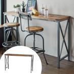カウンターテーブル ハイテーブル ミッドセンチュリー リベルタ 幅150cm ( テーブル 机 コーヒーテーブル カウンターデスク )