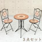 ガーデンテーブルセット Modi モディ 3点セット テーブル チェア ガーデンファニチャー ( テーブルセット タイル調 アイアン ガーデン 庭 )の画像