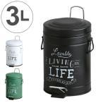 ゴミ箱 ペダル 3L ふた付き ペダルビン 丸型 クレアール ( ごみ箱 ダストボックス フタ付き )