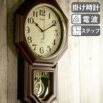 振り子時計 電波時計 鹿鳴館D× ( レトロ 電波 時計 掛け時計 壁掛け時計 )