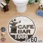 お部屋マット カフェ ( マット お風呂 玄関 )