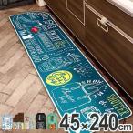 キッチンマット 240 45×240cm 洗える 滑り止め Cozydoors インテリアマット ( キッチン マット 240cm カーペット )