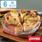 グラタン皿 大皿 23cm パイレックス Pyrex 丸 耐熱ガラス オーブンウェア ディッシュ 皿 食器 同色6個セット ( 耐熱 ガラス 大 丸型 ラザニア )