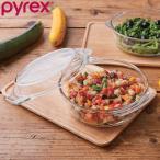 スチームポット ふた付き パイレックス Pyrex 21cm 980ml 丸 耐熱ガラス オーブンウェア ディッシュ 皿 食器 ( 耐熱 ガラス スチーム 調理器 スチーム調理器 )