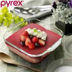 グラタン皿 大皿 18cm パイレックス Pyrex スクエア 耐熱ガラス オーブンウェア ディッシュ 皿 食器 ( 耐熱 ガラス 大 角型 ラザニア グラタン 製菓 )