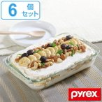 グラタン皿 大皿 26cm パイレックス Pyrex レクタングル 耐熱ガラス オーブンウェア ディッシュ 皿 食器 同色6個セット ( 耐熱 ガラス 大 グラタン 製菓 )