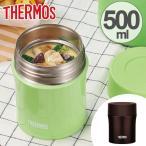 保温弁当箱 スープジャー サーモス thermos 真空断熱フードコンテナー 500ml JBM-502 ( お弁当箱 保温 保冷 )