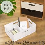 収納 収納ボックス キューBOX ワイド浅型 収納ケース ( インナーボックス 仕切り プラスチックケース )
