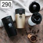 水筒 ステンレス ワンタッチ 真空断熱携帯タンブラー 290ml マグボトル コーヒー ( ワンプッシュ 保温 保冷 コーヒー用 ステンレスマグボトル おしゃれ )