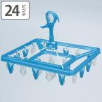 洗濯ハンガー 角ハンガー 洗濯角ハンガー 24ピンチ ( ピンチハンガー 物干しハンガー 洗濯物干し )
