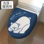 トイレ フタカバー 洗浄暖房用 シロクマのトイレフタカバー ( トイレカバー トイレフタカバー トイレ蓋カバー )