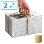 紙ひも 50m 手が痛くなりにくい平らな紙ひも 2個入り ( 紙紐 紙ヒモ 荷造りひも )