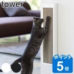 猫 爪とぎケース 据え置き 壁掛け tower ( ネコ ねこ