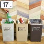 ゴミ箱 スクエアダスト カフェスタイル 17L ( ごみ箱 ダストボックス 屑入れ )