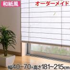 和風 ロールスクリーン オーダーメイド 幅40〜70×高さ181〜215cm 風和璃 カラー障子風スクリーン ( ロールカーテン すだれ 簾 日除け 日よけ )