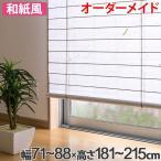 和風 ロールスクリーン オーダーメイド 幅71〜88×高さ181〜215cm 風和璃 カラー障子風スクリーン ( ロールカーテン すだれ 簾 日除け 日よけ )