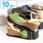 靴 収納 くつホルダー スリム 10個入り WEB限定販売 ブラック ( 靴ホルダー 靴 玄関 下駄箱 シューズボックス 省スペース )