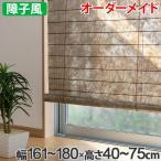 和風 ロールスクリーン オーダーメイド 幅161〜180×高さ40〜75cm 風和璃 ゴールド カラー障子風スクリーン ( ロールカーテン すだれ 簾 日除け 日よけ )