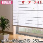 和風 ロールスクリーン オーダーメイド 幅161〜180×高さ216〜250cm 風和璃 カラー障子風スクリーン ( ロールカーテン すだれ 簾 日除け 日よけ )
