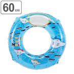 浮き輪 60cm フロート のぞけるウキワ ブルー マンタ 子供 ( 浮輪 うきわ 子供用 )