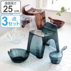 風呂椅子 洗面器 手桶 セット ヒューバス クリア バススツール まとめ買い 3点セット 座面25cm ( 風呂イス 風呂いす せんめんき )
