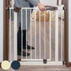 ベビーゲート 本体 突っ張り スチールゲート2 ペットゲート ( ベビーガード スチール製 ベビーゲイト ペット 赤ちゃん 柵 )